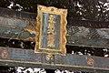 Tokugawa crests, Tosho-gu (3268446316).jpg