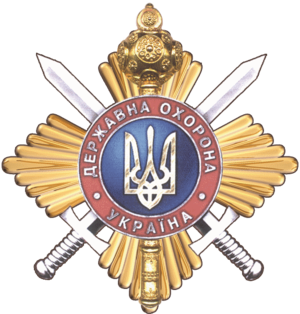 State Security Administration (Ukraine) - Image: Ukrainian Department of the State Guard Emblem