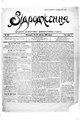 Vidrodzhennia 1918 023.pdf