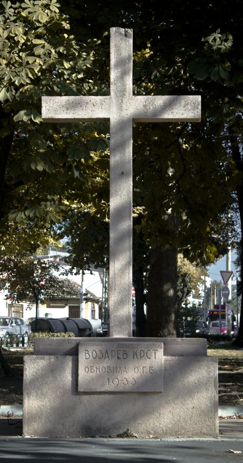 Vozarev Cross
