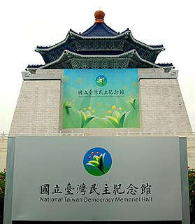 Renaming of Chiang Kai-shek Memorial Hall