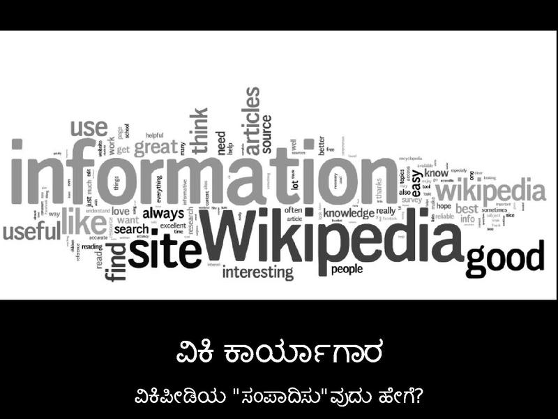 Wikipedia Outreach Document - Kannada