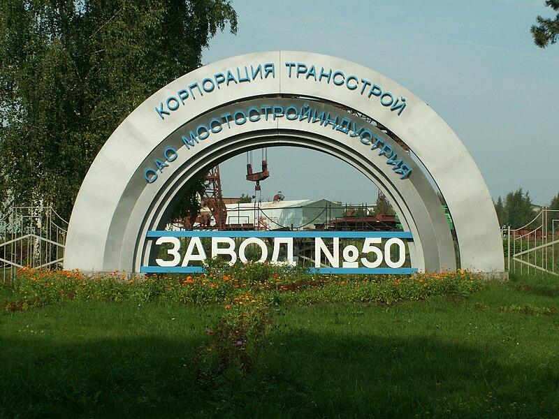 Yaroslavl Zavod N50 001.jpg