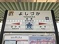 Yoshizuka Station Sign (Sasaguri Line) 2.jpg