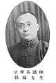 Yu Yi.jpg