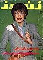 Zan-e Rooz cover, Issue 700 - 7 October 1978.jpg
