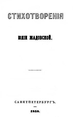 Yulia Zhadovskaya - Title page of Zhadovskaya's collection Poems, published in Saint Petersburg, 1858