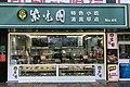 Ziguangyuan food shop at Guangqumen (20200809130152).jpg