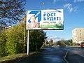 Агитационный щит партии Роста Екатеринбург 2016.jpg