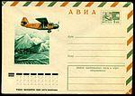 Ан-2, почтовый конверт 1975.jpg