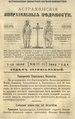 Астраханские епархиальные ведомости. 1892, №13-14 (1-16 июля).pdf
