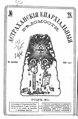 Астраханские епархиальные ведомости 1915, №28-36.pdf