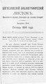 Богословский Библиографический Листок. 1898. №10.pdf