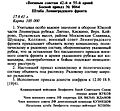 Боевой приказ № 0064 от 17.09.1941 г.jpg