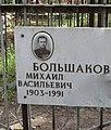 Большаков Михаил, Кладбище Родники.jpg