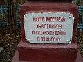 Братська могила героїв громадянської війни, фрагмент.JPG