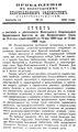 Вологодские епархиальные ведомости. 1900. №16, прибавления.pdf