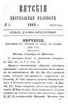 Вятские епархиальные ведомости. 1864. №05 (дух.-лит.).pdf