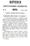Вятские епархиальные ведомости. 1878. №12 (дух.-лит.).pdf