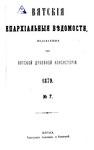 Вятские епархиальные ведомости. 1879. №07 (офиц.).pdf