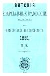 Вятские епархиальные ведомости. 1881. №13 (офиц.).pdf