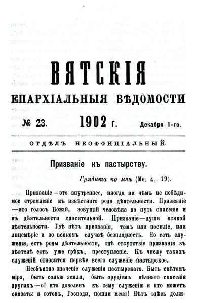File:Вятские епархиальные ведомости. 1902. №23 (неофиц.).pdf