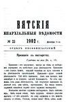 Вятские епархиальные ведомости. 1902. №23 (неофиц.).pdf