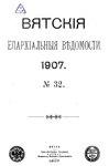 Вятские епархиальные ведомости. 1907. №32 (офиц.).pdf