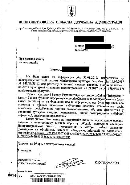 File:Відповідь на запит на публічну інформацію від 25.09.2017.jpg