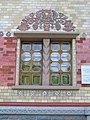 Вікна 1пов. головного фасаду Будинку губернського земства, пл.Леніна,2, м.Полтава.JPG