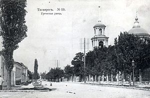 Greek Church and Greek School (Taganrog) - Image: Греческая улица Церковь