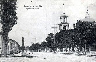 Greek Church and Greek School (Taganrog) - Image: Греческая улица Церковь