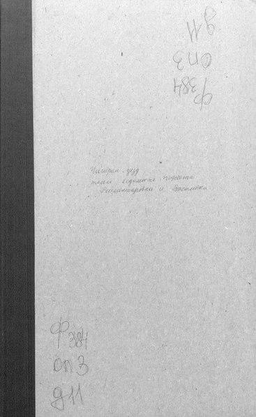 File:ДАКО 384-3-11. 1897 рік. Листи перепису населення 1897 р. Київський повіт с. Рейментарівка і с. Василівка.pdf