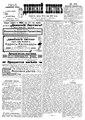 Двинский листок №114 (1901).pdf