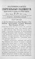 Екатеринославские епархиальные ведомости Отдел неофициальный N 20 (11 июля 1901 г).pdf