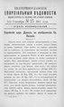 Екатеринославские епархиальные ведомости Отдел неофициальный N 25 (1 сентября 1901 г).pdf