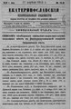 Екатеринославские епархиальные ведомости Отдел официальный N 11 (11 апреля 1915 г) Год издания 43.pdf