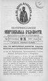Екатеринославские епархиальные ведомости Отдел официальный N 26 (11 сентября 1901 г) Год 30.pdf