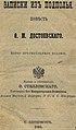 Записки из подполья. Повесть Ф.М. Достоевского (1866) обложка.jpg