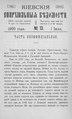 Киевские епархиальные ведомости. 1900. №13. Часть неофиц.pdf