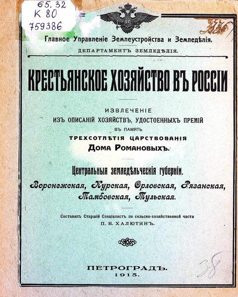 File:Крестьянское хозяйство в России.pdf