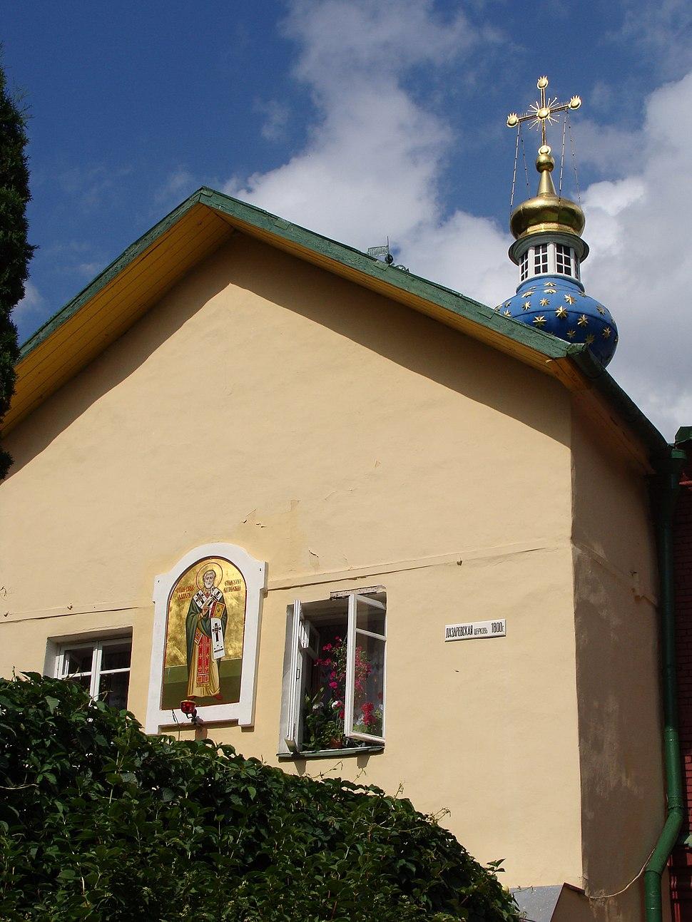 Лазаревская церковь 1800 год
