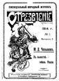 Отрезвление. 1914. Март. Вып.2.pdf