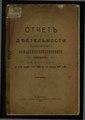 Отчет о деят. Тамб.сельскох. общества 2 марта 1902-1 янв.1913 1913 84.pdf