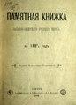 Памятная книжка Западно-Сибирского учебного округа на 1888-89 год. (1889).pdf