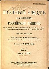 Свод законов российской империи доклад 5581