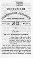 Полтавские епархиальные ведомости 1876 № 13 Отдел неофициальный. (1 июля 1876 г.).pdf