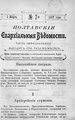 Полтавские епархиальные ведомости 1907 № 07 Отдел официальный. (1 марта 1907 г.).pdf