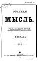 Русская мысль 1904 Книга 02.pdf