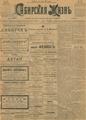 Сибирская жизнь. 1901. №146.pdf